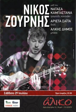 Νίκος Ζουρνής & Νατάσα Καμπαστάνα live στο Άλικο