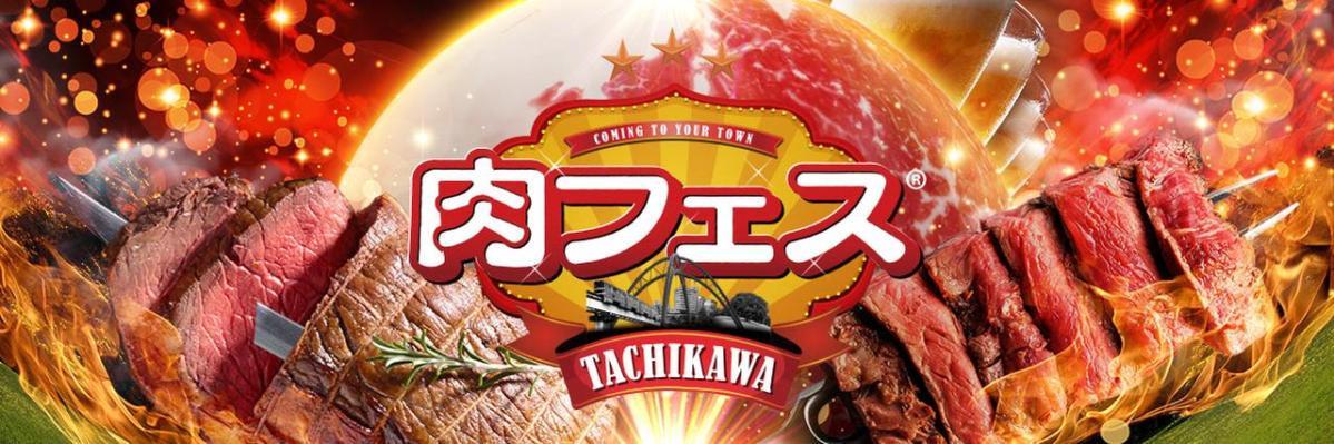 肉フェス 国営昭和記念公園 2018