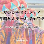 第11回サンシャインシティ沖縄めんそーれフェスタ