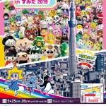 ご当地キャラクターフェスティバル in すみだ2019