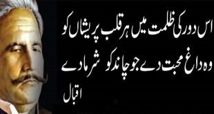 happy iqbal day image 2017