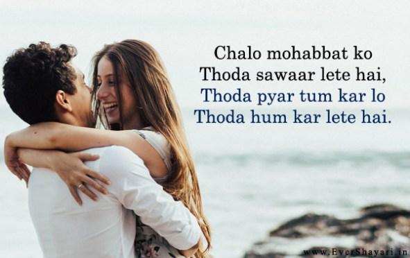 Awesome Romantic Love Shayari In Hindi