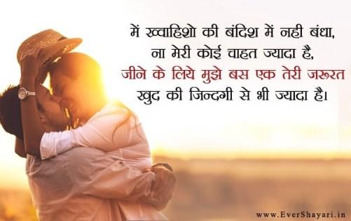 Latest Hindi Romantic Shayari For Girlfriend