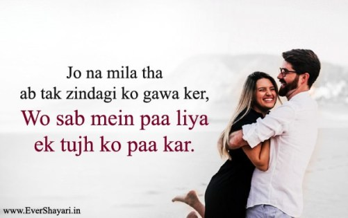 Romantic Love Shayari For Wife | Romantic Sms For Wife In Hindi