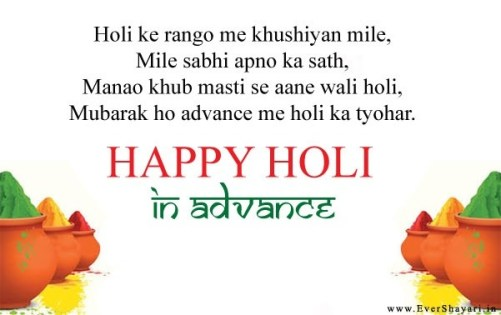 Advance Happy Holi Shayari