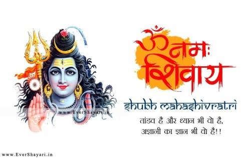 Happy Maha Shivratri Shayari Sms In Hindi