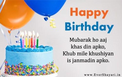Sweet Birthday Shayari | Happy Birthday Shayari Sms In Hindi