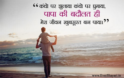 Latest Fathers Day Shayari In Hindi Font