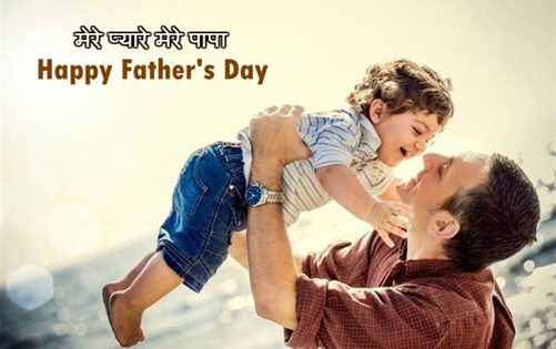 Happy Fathers Day Shayari 2018