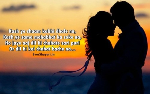Romantic Good Evening Love Shayari In Hindi