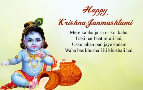 Happy Krishna Janmashtami Shayari Wishes Sms In Hindi