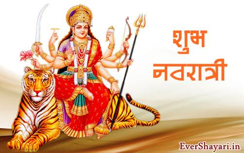 Happy Navratri Shayari Wishes Sms In Hindi
