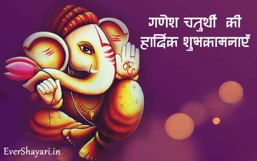 Happy Ganesh Chaturthi Shayari Wishes Sms In Hindi