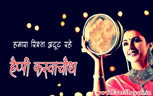 Happy Karwa Chauth Shayari Wishes Sms In Hindi