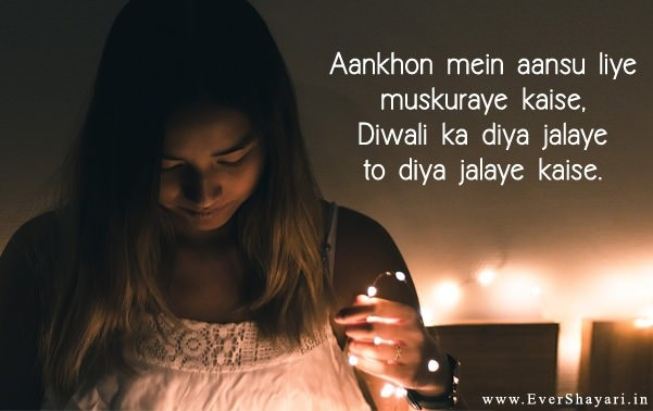 Sad Diwali Shayari In Hindi