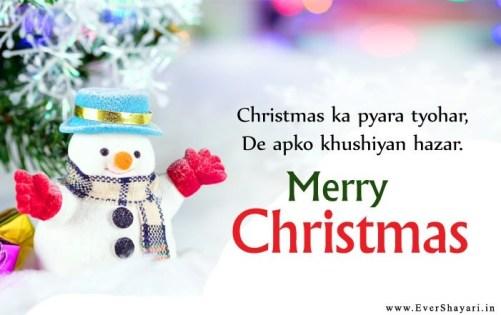 Merry Christmas Shayari Sms Wishes In Hindi