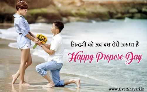 Happy Propose Day Shayari For Girlfriend Boyfriend In Hindi