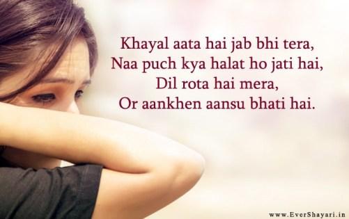 Latest Sad Yaad Shayari Sms In Hindi