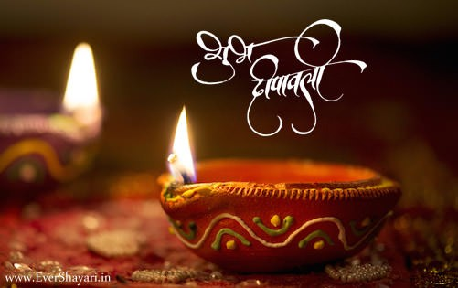 Diwali Shayari Wishes In Hindi | Happy Deepavali Quote Sms