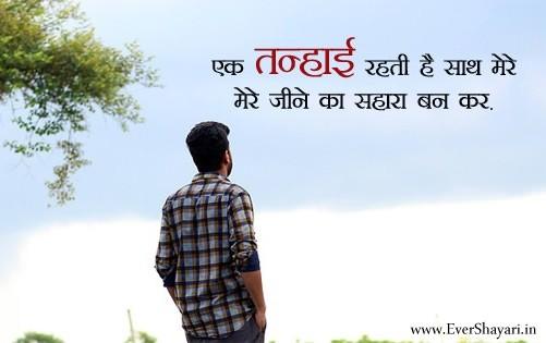 Tanhai Poetry In Hindi