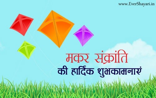 Happy Makar Sankranti Shayari Wishes Sms In Hindi