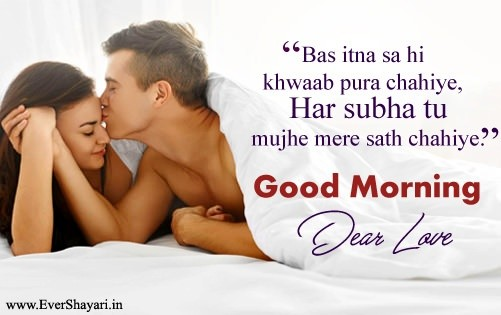 Very Romantic Good Morning Shayari For Girlfriend Boyfriend