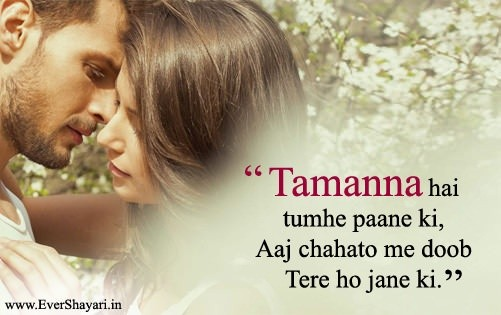 Romantic Tamanna Shayari For Girlfriend Boyfriend