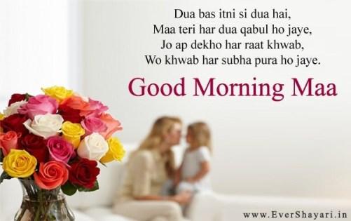Good Morning Shayari For Maa | Morning Wishes For Mother In Hindi