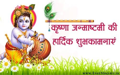 Happy Krishna Janmashtami Shayari Wishes