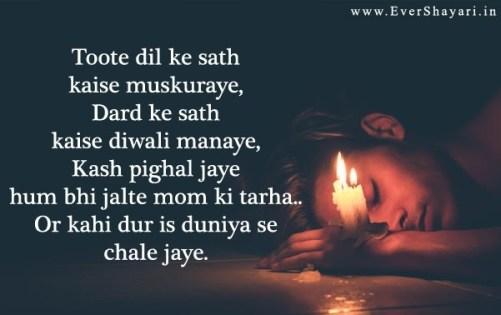 Sad Diwali Shayari