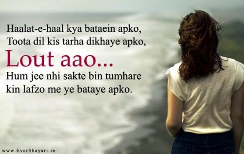 Please Come Back Shayari