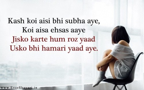 Sad Good Morning Shayari