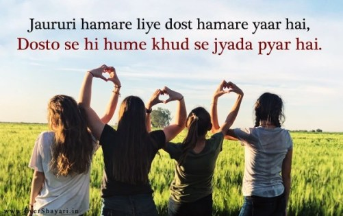 Friend Love Shayari Sms Message In Hindi