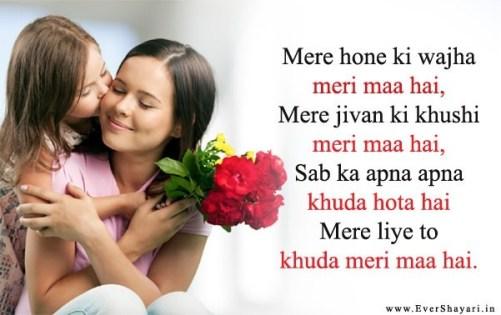 Maa Shayari Sms Quote In Hindi