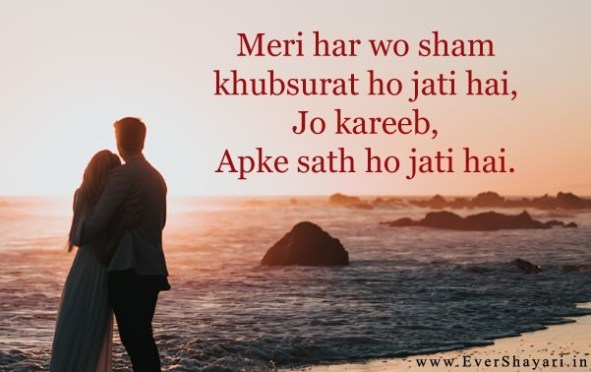 Romantic Evening Shayari For Husband Wife