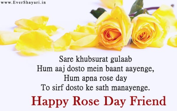 Rose Day Shayari For Friends In Hindi