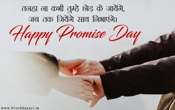 Happy Promise Day Shayari For Husband Wife In Hindi