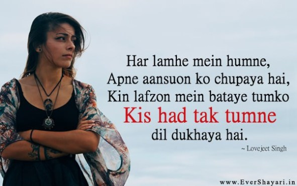 Sad Shayari For Girlfriend Boyfriend In Hindi