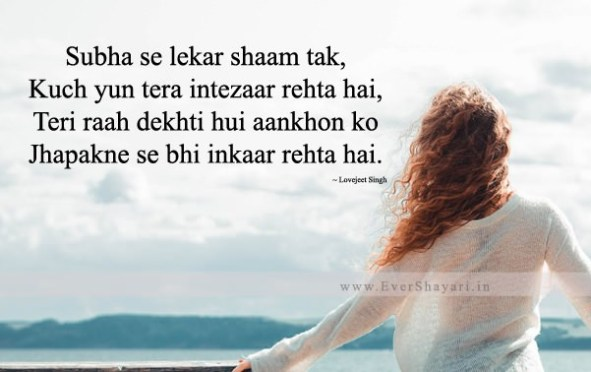 Romantic Intezaar Shayari