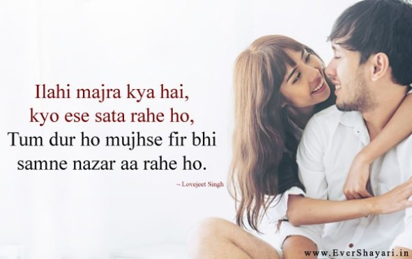Romantic Hindi Shayari For Girlfriend Boyfriend