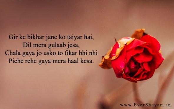Sad Love Shayari For Girlfriend Boyfriend