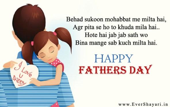 Latest Fathers Day Shayari In Hindi