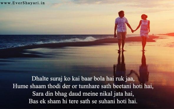 Romantic Evening Shayari For Gf Bf | Romantic Shaam Shayari