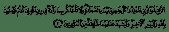 Quranic verse for flogging