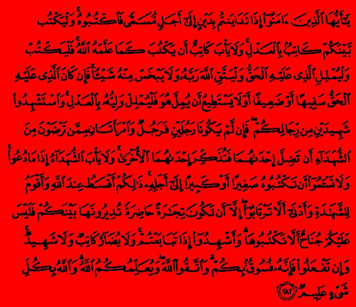 Dua khatmul quran in arabic