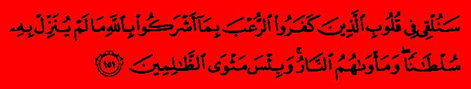 Qur'an Sura 3:151,