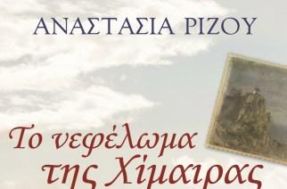 """""""Νεφέλωμα της χίμαιρας"""": Το μυθιστόρημα της Αναστασίας Ρίζου για Σαμοθράκη και Έβρο"""