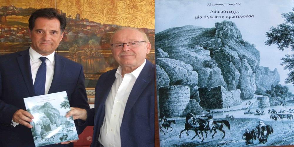 Ποιό βιβλίο έδωσε στον Άδωνη Γεωργιάδη ο Παρασκευάς Πατσουρίδης;