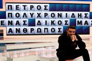 Πέτρος Πολυχρονίδης: «Ο Έβρος δεν έχει μόνο χρώμα χακί»-ΑΠΟΚΛΕΙΣΤΙΚΗ ΣΥΝΕΝΤΕΥΞΗ