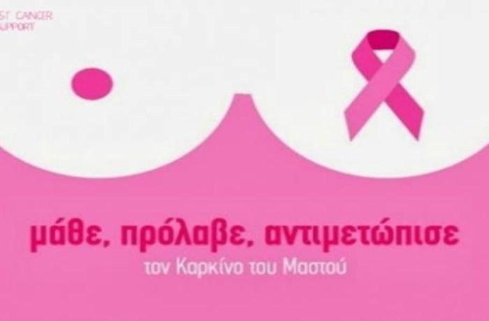 Ενημερωτικές εκδηλώσεις για τον καρκίνο του μαστού απ' τον σύλλογο «ΣυνεχίΖΩ»